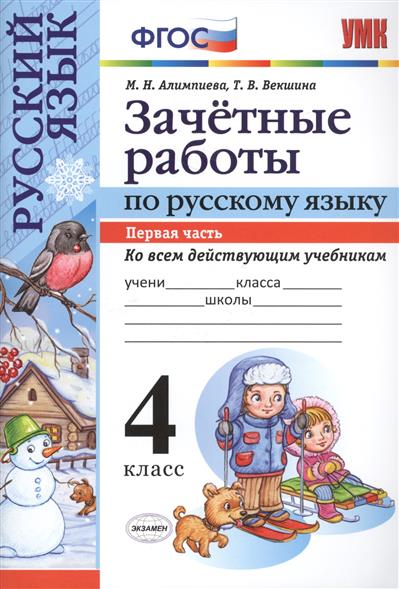 Алимпиева М., Векшина Т. Зачетные работы по русскому языку. 4 класс. Первая часть цены