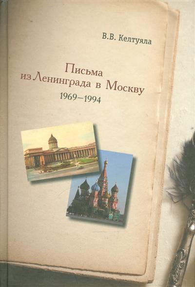 Письма из Ленинграда в Москву 1969-1994