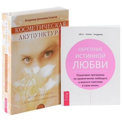 Косметическая акупунктура + Обретение истинной любви (Комплект из 2 книг)