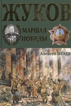 Жуков. Маршал победы. 9-е подарочное издание