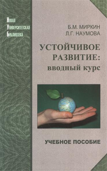 Устойчивое развитие. Вводный курс. Учебное пособие