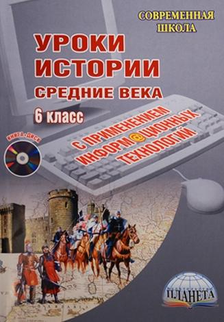 Уроки истории с применением информационных технологий. 6 класс. Средние века (+CD)