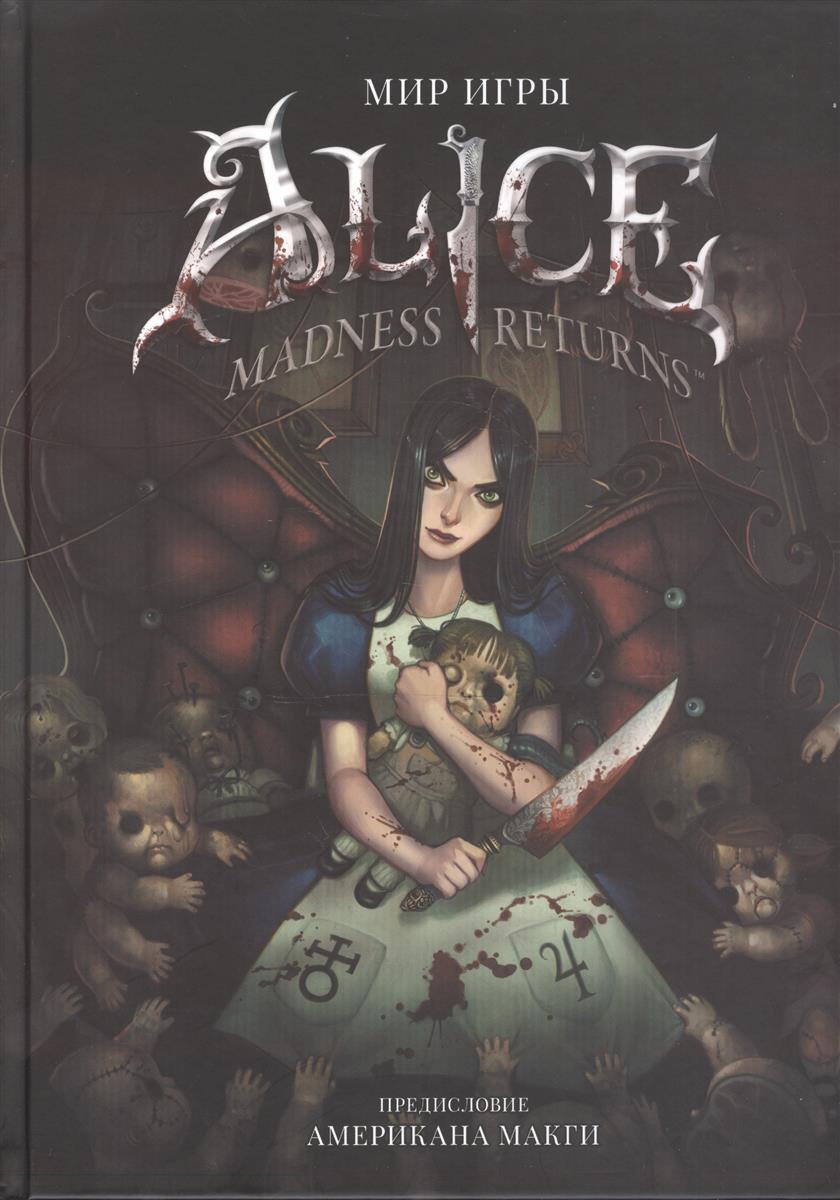 Артбук. Мир игры Alice. Madness Returns!