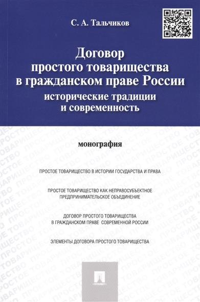 Тальчиков С. Договор простого товарищества в гражданском праве России: исторические традиции и современность: монография