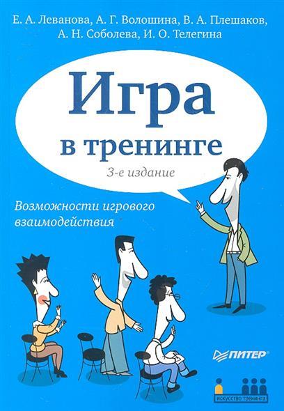 Игра в тренинге. 3-е издание