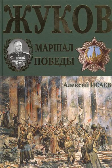 Исаев А. Жуков. Маршал победы. 9-е подарочное издание жевалов с а маршал победы жуков