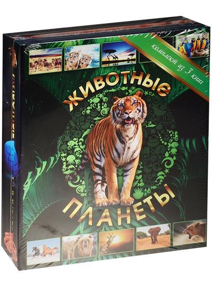 Животные планеты (комплект из 3-х книг) эксмо 450 любимых наклеек комплект из 3 х книг