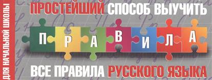 Горбачева Н. (ред.) Простейший способ выучить все правила русского языка. Для начальной школы отсутствует простейший способ выучить все правила английского языка для начальной школы
