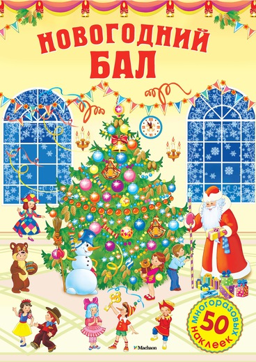 Александрова О. Новогодний бал. 50 многоразовых наклеек. Стихи. Задания ISBN: 9785389082410