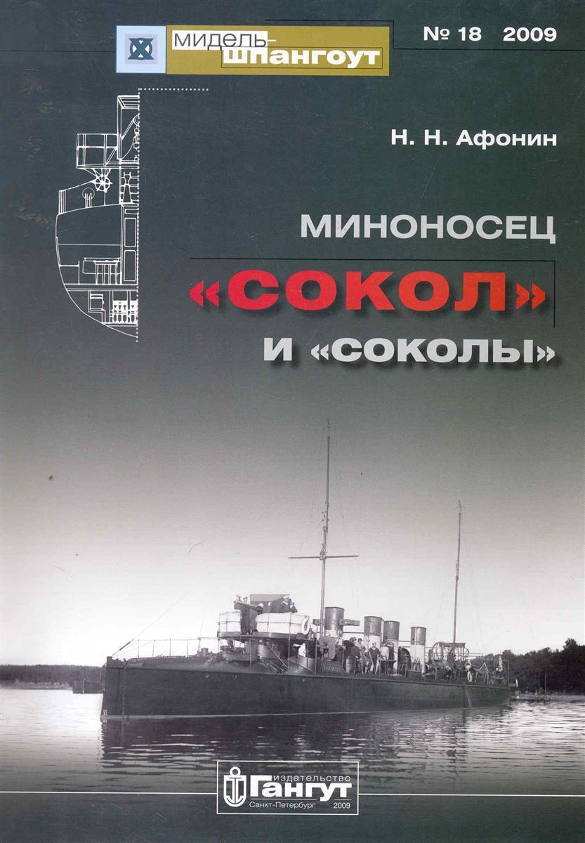 Афонин Н. Миноносец Сокол и соколы