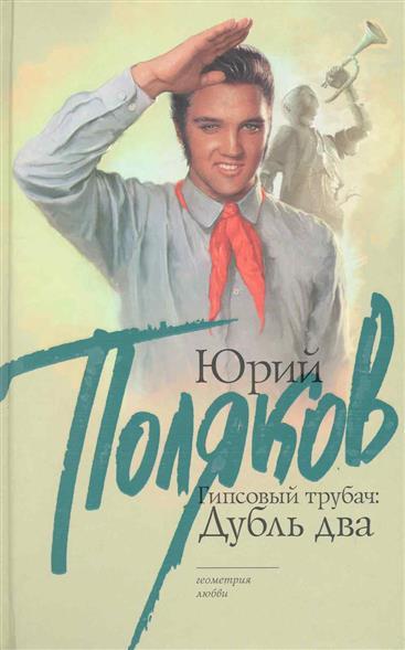 Поляков Ю. Гипсовый трубач Дубль два конец фильма или гипсовый трубач