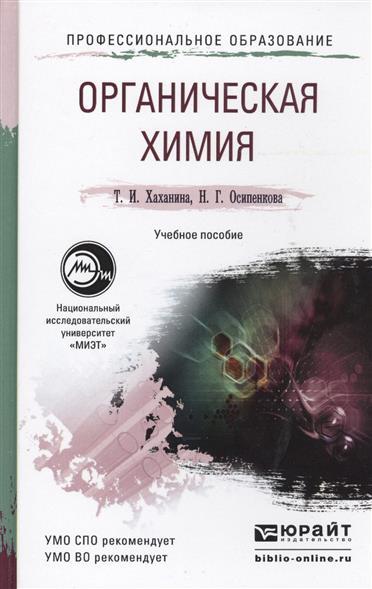 Органическая химия. Учебное пособие для СПО и бакалавриата