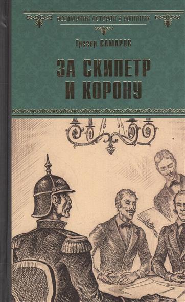 Самаров Г. За скипетр и корону сергей самаров за нейтральной полосой