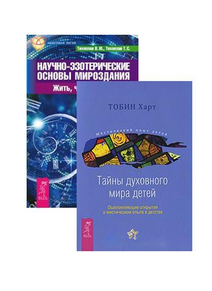 Харт Т., Тихоплав В., Тихоплав Т. Научно-эзотерические основы I. Тайны духовного мира детей (комплект из 2 книг)