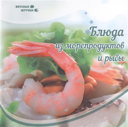 Сладкова З. Блюда из морепродуктов и рыбы злата сладкова блюда из морепродуктов и рыбы