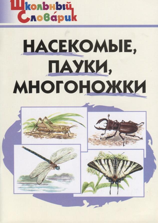 Сергеева М., Тиунов Н., Устюгов Б. (сост.) Насекомые, пауки, многоножки. Начальная школа