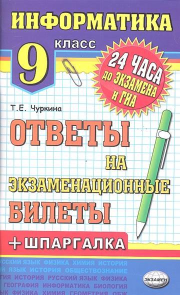 Информатика. Ответы на экзаменационные билеты. 9 класс. Шпаргалки к билетам