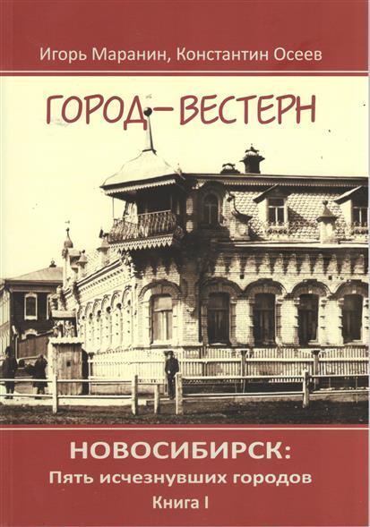 Маранин И., Осеев К. Новосибирск: пять исчезнувших городов. Книга I. Город-вестерн куртка вестерн