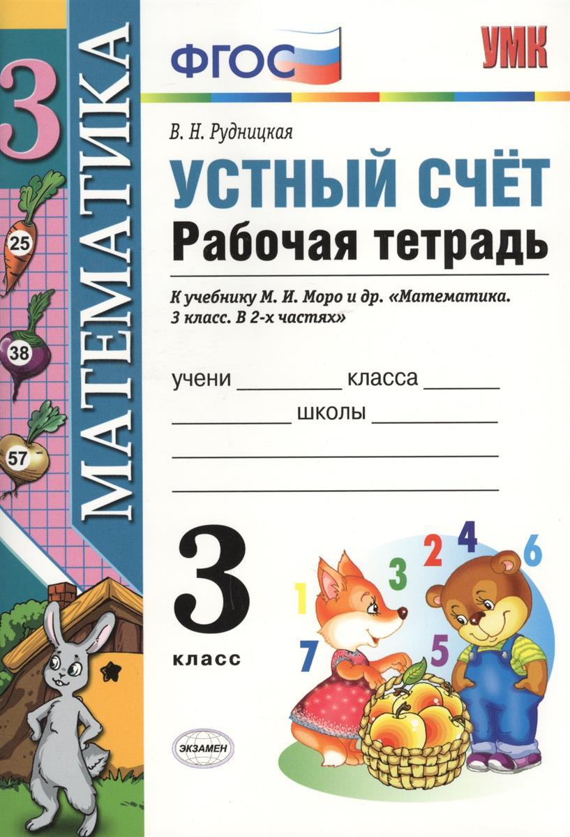 Рудницкая В.: Устный счет. 3 класс. Рабочая тетрадь. К учебнику М.И. Моро и др.