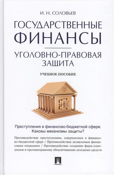 Государственные финансы: уголовно-правовая защита. Учебное пособие