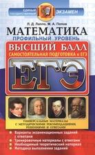 Математика. Профильный уровень. Универсальные материалы с методическими рекомендациями, решениями и ответами