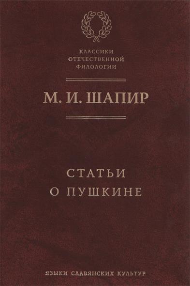 Шапиро М. Статьи о Пушкине ISBN: 9785955103136 воспоминания о пушкине