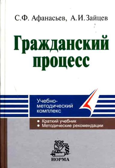 Малько А. Сравнительное правоведение марченко м сравнительное правоведение учебник