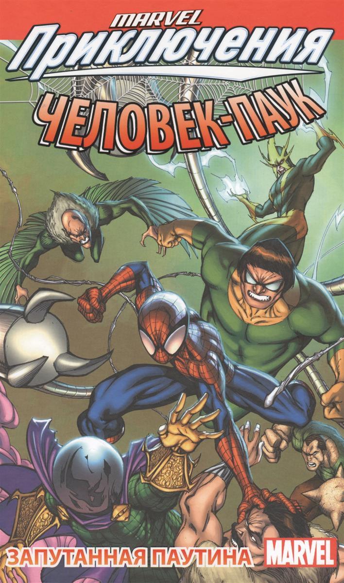 Волков А. (отв.ред.) Человек-паук. Запутанная паутина jazwares настенный проектор паутина человек паук