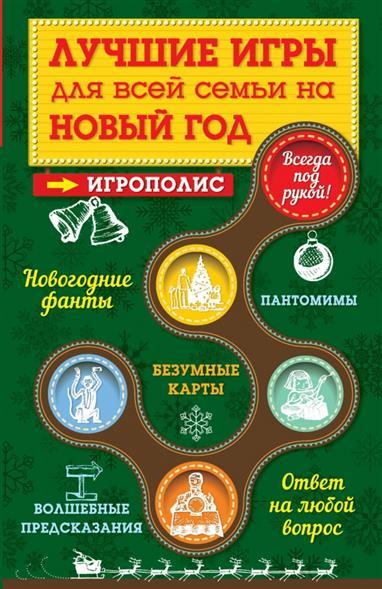 Парфенова И. Лучшие игры для всей семьи на Новый год парфенова ирина ивановна лучшие фанты на новый год