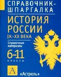 История России 9-20 века 6-11 кл