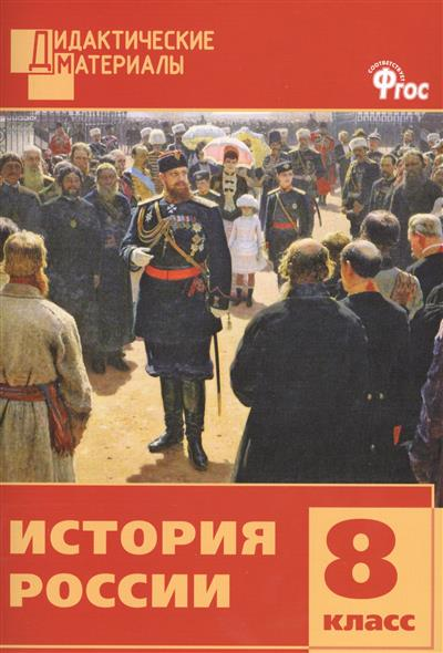 История России. Разноуровневые задания. 8 класс