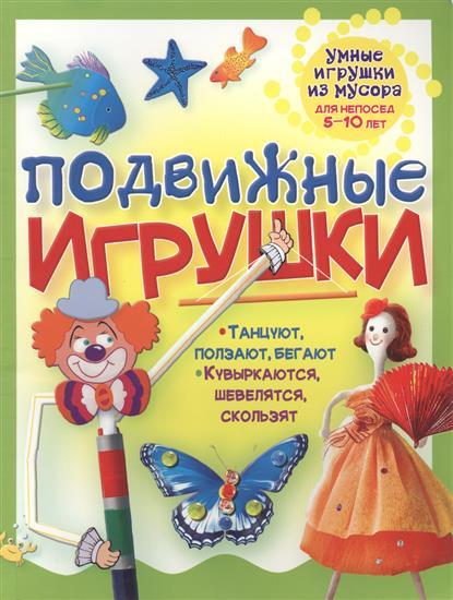 Гагарина Г. Подвижные игрушки реутов квартиру гагарина 40