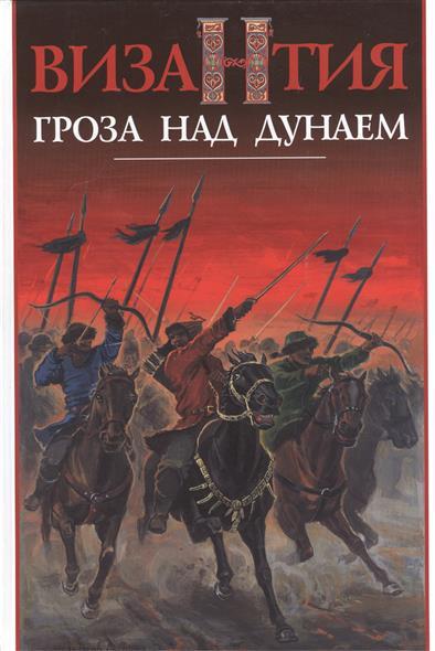 Византия. Гроза над Дунаем. Северные войны Византии V-XIV вв.