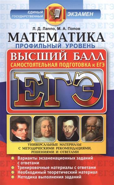 Лаппо Л.: Математика. Профильный уровень. Универсальные материалы с методическими рекомендациями, решениями и ответами