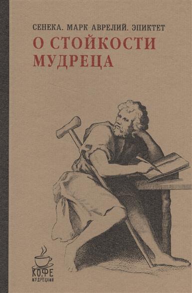 Сенека, Аврелий М., Эпиктет О стойкости мудреца