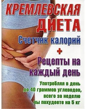 Кремлевская диета Счетчик калорий самойленко е ред кремлевская диета золотые рецепты