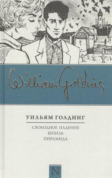 Голдинг У. Свободное падение. Шпиль. Пирамида ISBN: 9785171021856 афанасьев а свободное падение