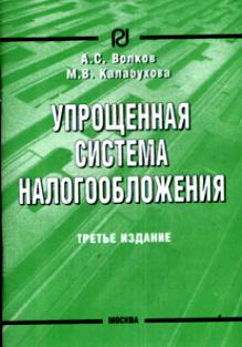 Волков А. Упрощенная система налогообложения ISBN: 9785369003695
