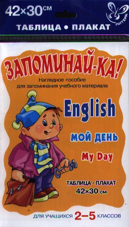 Запоминай-ка Английский Мой день 2-5 кл
