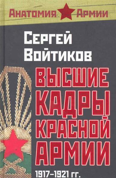 Высшие кадры Красной Армии 1917-1921 гг.