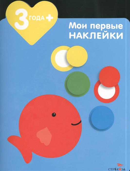 Грегуар М.-Э. Рыбка. Мои первые наклейки утенок мои первые наклейки