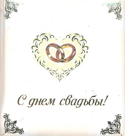 Епифанова О. С днем свадьбы