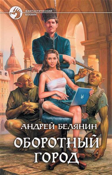 Белянин А. Оборотный город