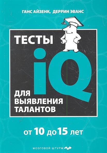 Тесты IQ для выявления талантов... от Читай-город