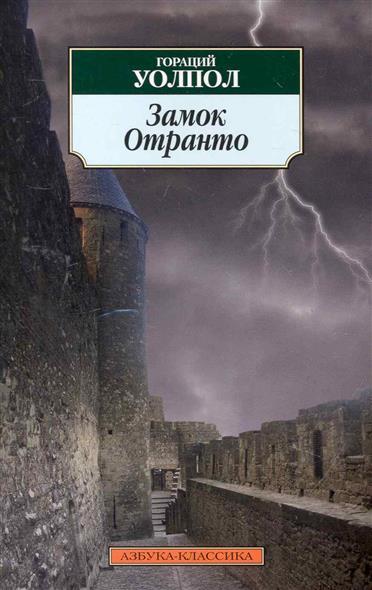 Замок Отранто