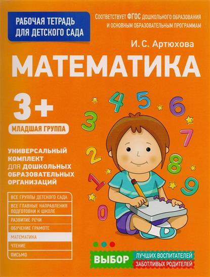 Артюхова И. Математика. Рабочая тетрадь для детского сада. Младшая группа 3+ артюхова и конспекты игровых комплексных знаний по книгам пазлам мозаика развития младшая группа