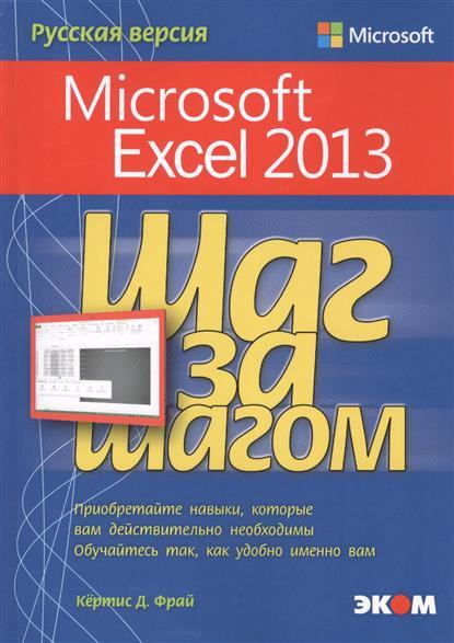 Фрай К. Microsoft Excel 2013. Шаг за шагом. Русская версия microsoft project 2013 русская версия шаг за шагом