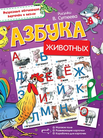 Парнякова М. (ред.) Азбука животных