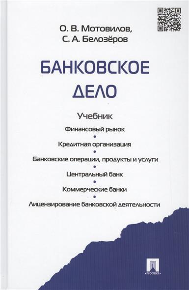 Банковское дело. Учебник