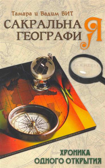Вит Т., Вит В. Сакральная география или Хроника одного открытия